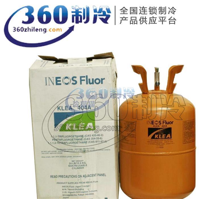 英力士MeXi R404A 制冷剂 10.9kg/瓶