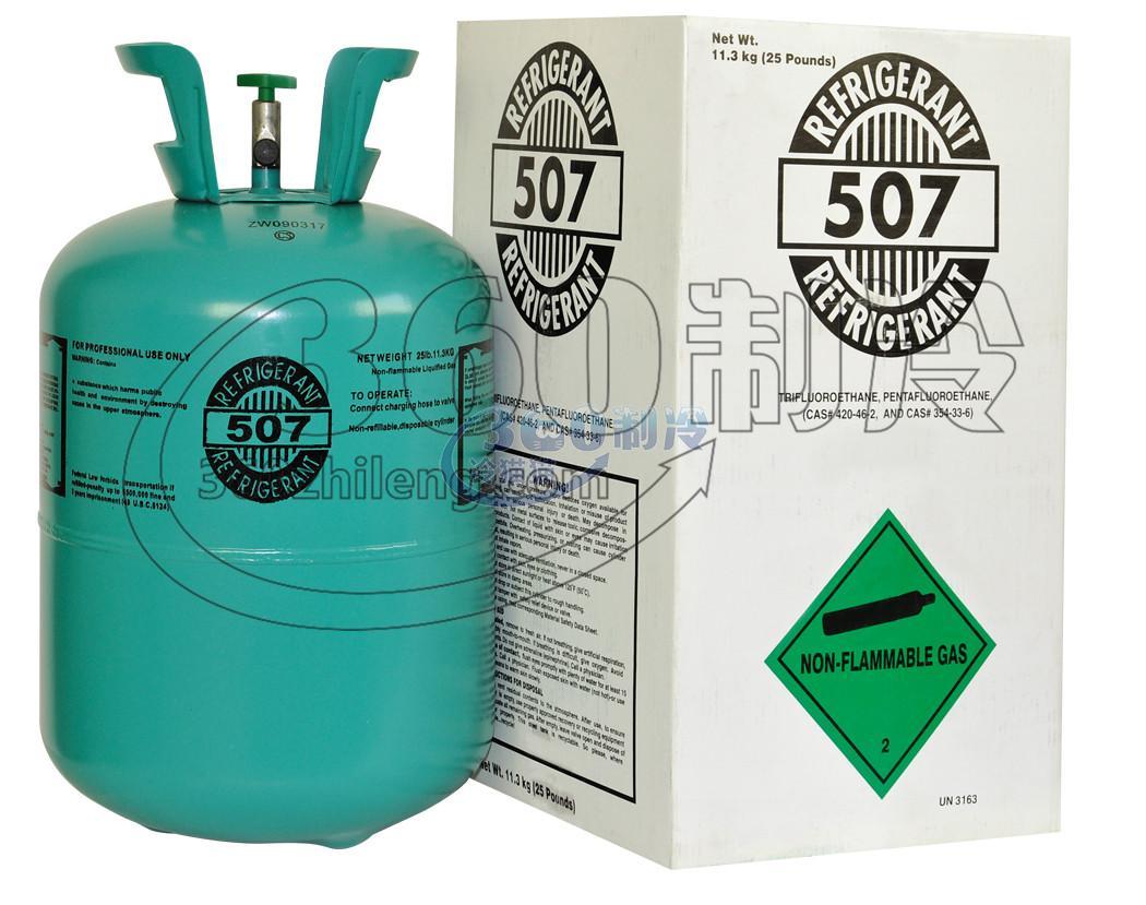 中性 R507c 制冷剂 13.6kg/瓶