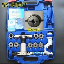 大圣纵横自动定芯扩口器    WK-519FT-L