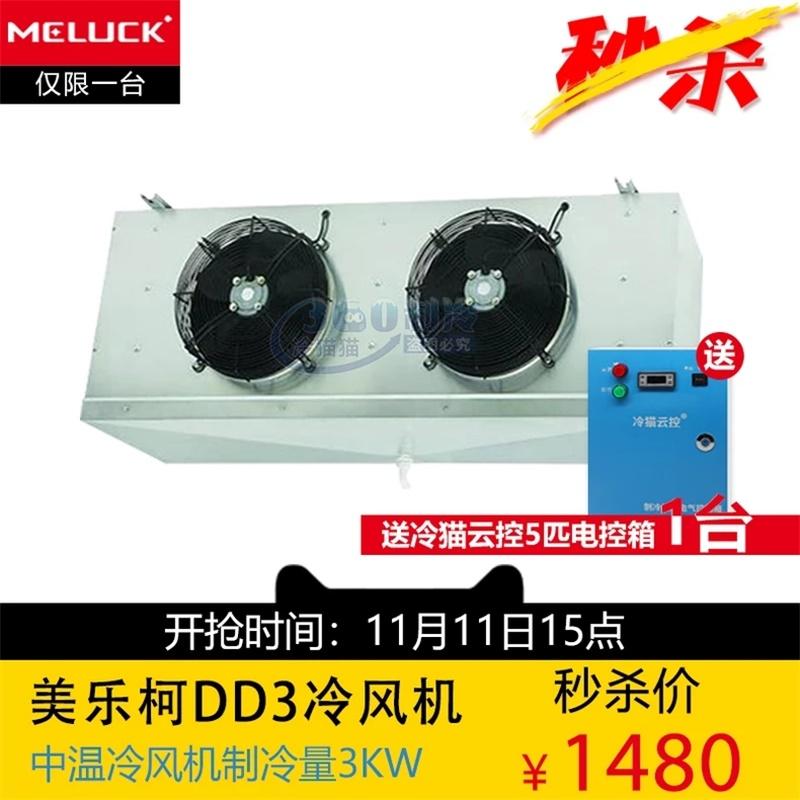 【秒杀】美乐柯冷风机DD3冷藏库中低温-18°【老型号:DD22】2