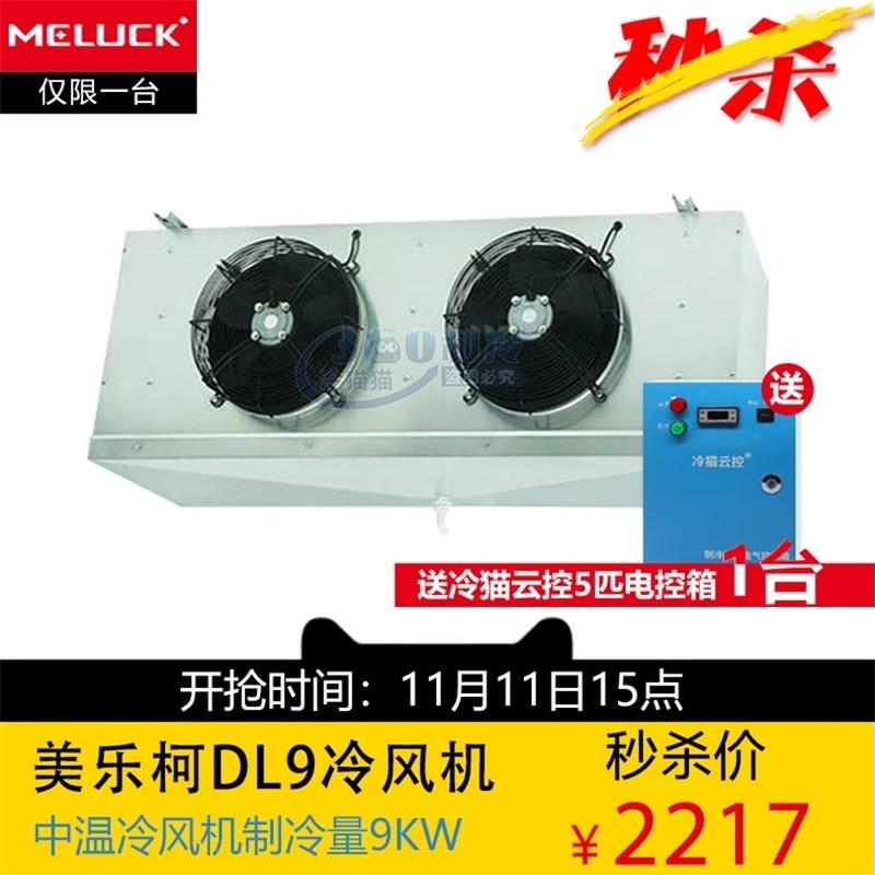 【秒杀】美乐柯冷风机DL9 保鲜库中高温-5°~5°【老型号:DL55】2
