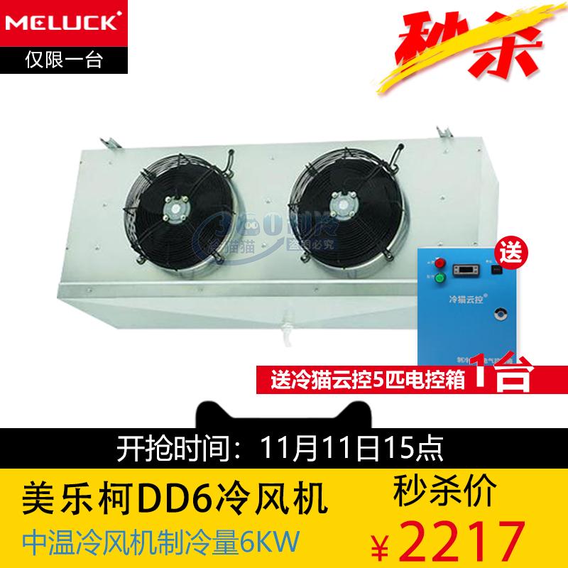 【秒杀】美乐柯冷风机DD6冷藏库中低温-18°【老型号:DD40】2