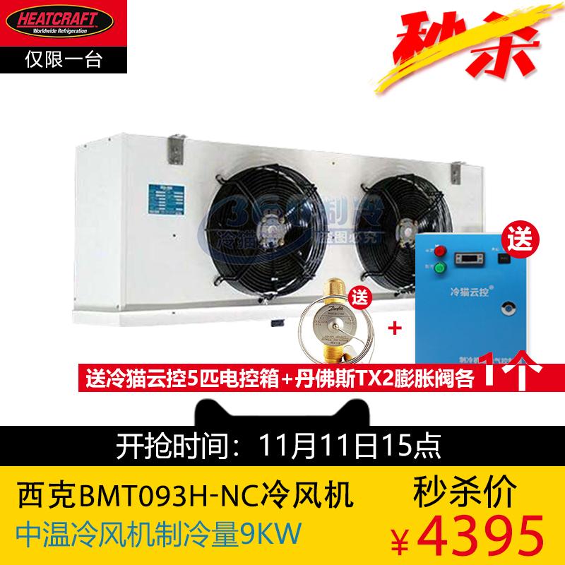 西克BOHN HEATCRAFT中温冷风机 BMT093H-NC