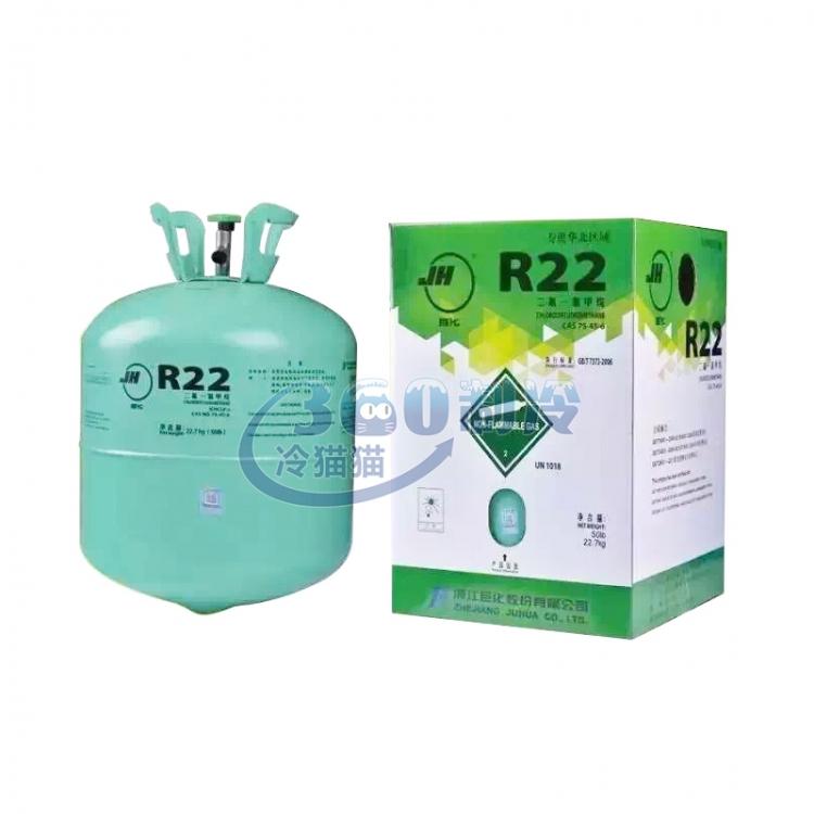 巨化JH R22制冷剂 13.6kg/瓶