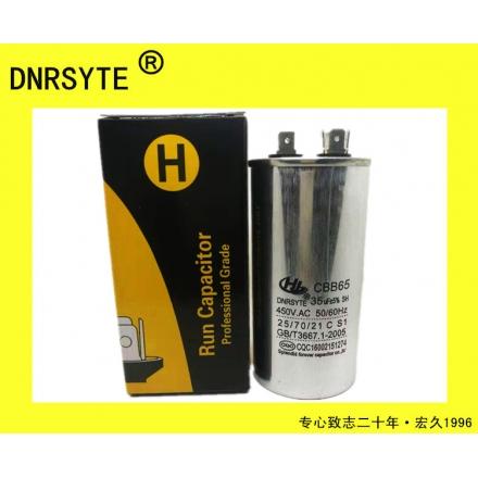 宏久电容器CBB65-20UF(黄色加强)(50只/箱)