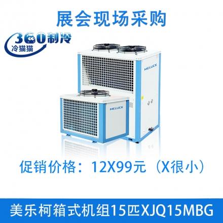 美乐柯箱式制冷机组15匹XJQ15MBG库温-5~5度R22中温保鲜冷库机组