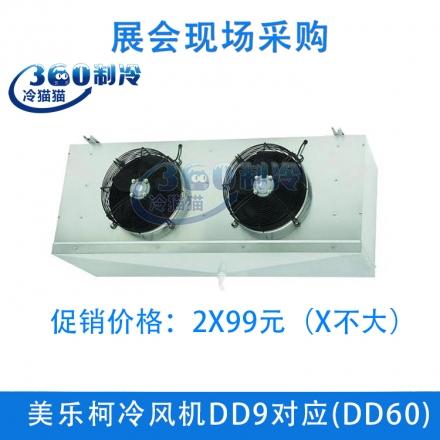 美乐柯冷风机DD9冷藏库中低温-18°【老型号:DD60】