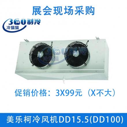 美乐柯冷风机DD15.5冷藏库中低温-18°【老型号:DD100】