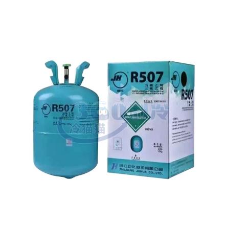 巨化JH R507制冷剂 10kg/瓶