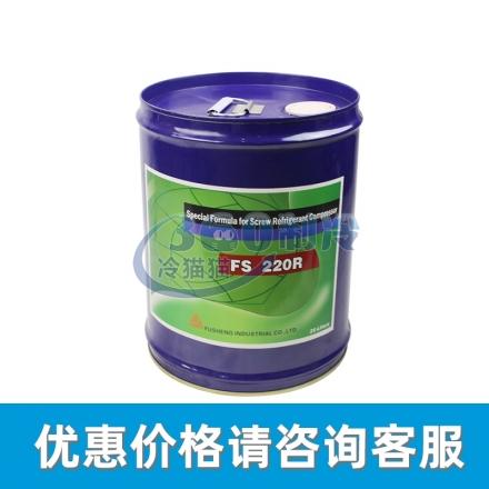 复盛Fusheng FS220R 合成冷冻油 20L/桶