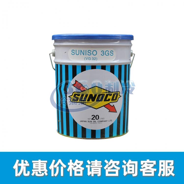 太阳SUNISO 3GS矿物冷冻油20L/桶 (老包装)
