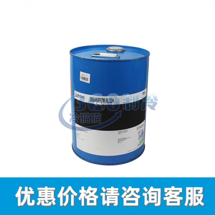 Uniqema有利凯玛Emkarate RL32H 冰熊 合成冷冻油 20L装