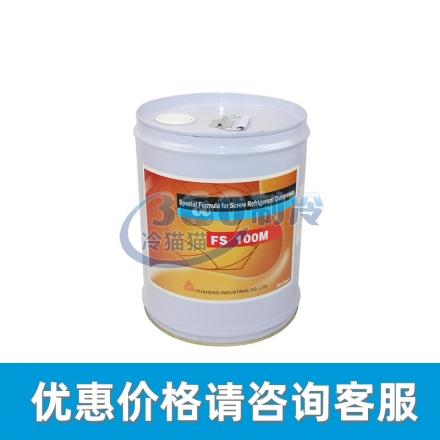 复盛Fusheng FS100M 矿物冷冻油 20L/桶