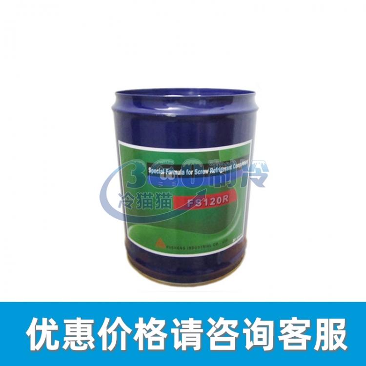 复盛Fusheng FS120R 合成冷冻油 20L/桶