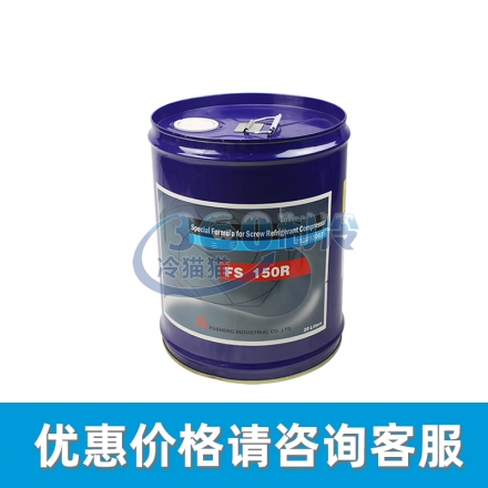 复盛Fusheng FS150R 合成冷冻油 20L/桶