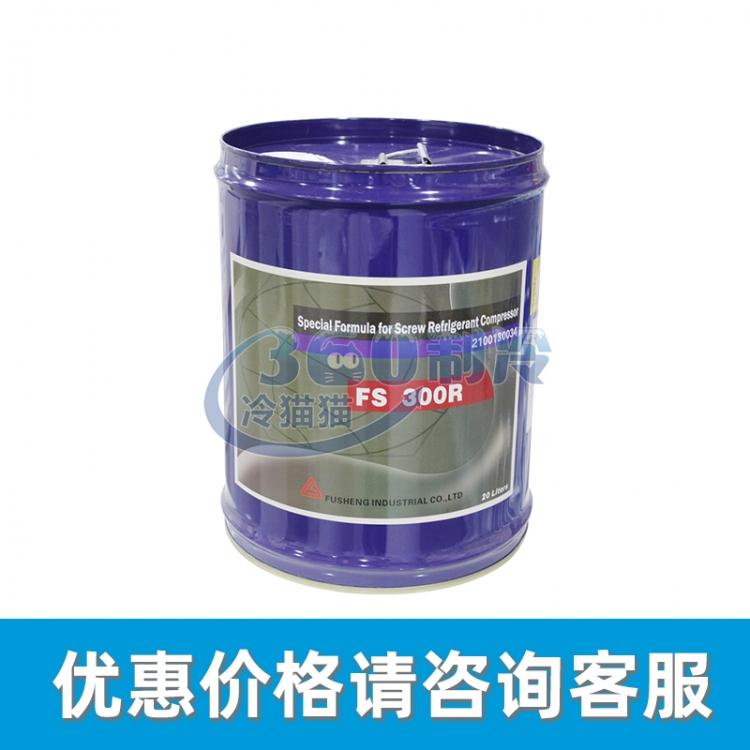 复盛Fusheng FS300R 合成冷冻油 20L/桶