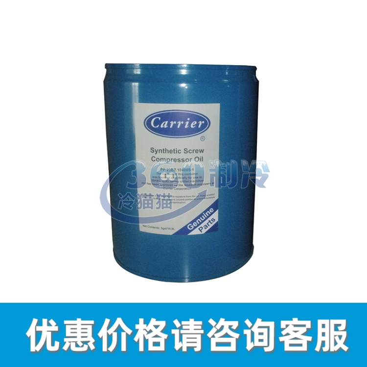 开利Carrier PP23BZ101005 合成冷冻油18.9L