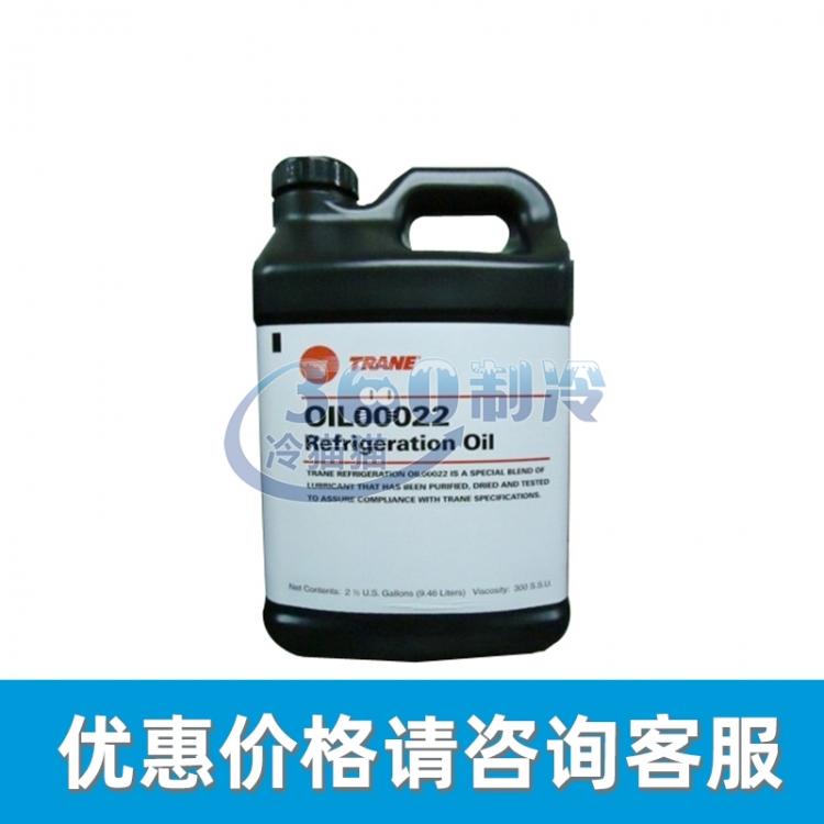 特灵冷冻油TRANE OIL00022  合成冷冻油 2.5加仑/桶 特灵22号冷冻机油