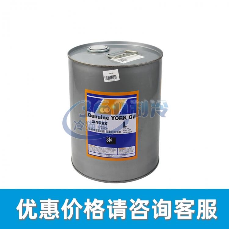 约克YORK L系列L油 合成冷冻油 18.9L/桶 011-00592-000