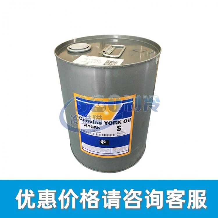约克YORK S系列S油 合成冷冻油 18.9L/桶 011-00922-000