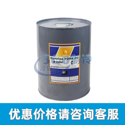 YORK约克冷冻油C油 矿物冷冻油 18.9L/桶 011-00312-000
