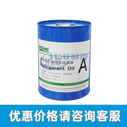 麦克维尔McQuay A油 合成冷冻油 18.9L/桶 麦克维尔A油