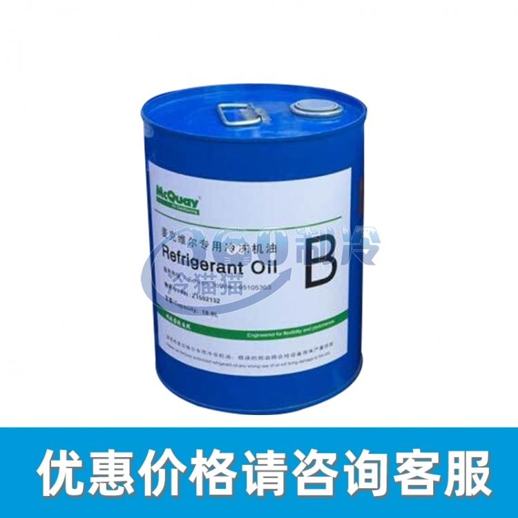麦克维尔McQuay B油 合成冷冻油 18.9L1/桶 FWZ15011