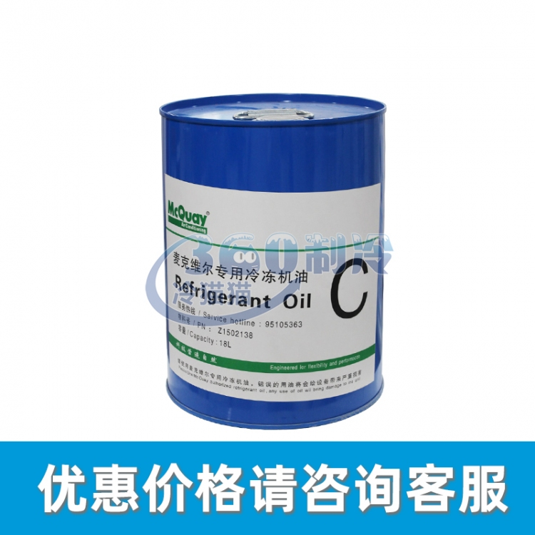 McQuay麦克维尔C油 矿物冷冻油 18L /桶 老包装 FWZ15012