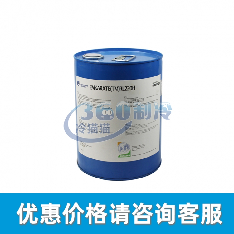 Uniqema有利凯玛Emkarate RL220H冰熊 合成冷冻油 20L/桶