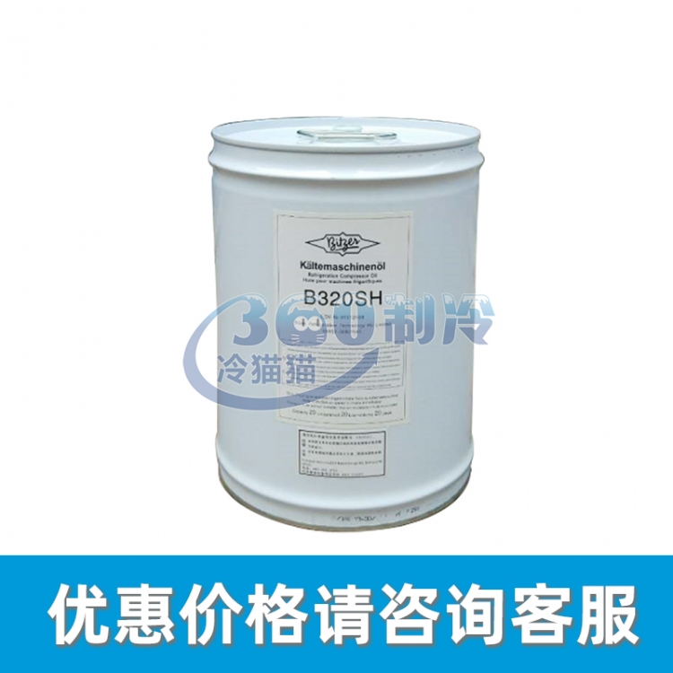 比泽尔Bitzer  B320SH 合成冷冻油 20L/桶