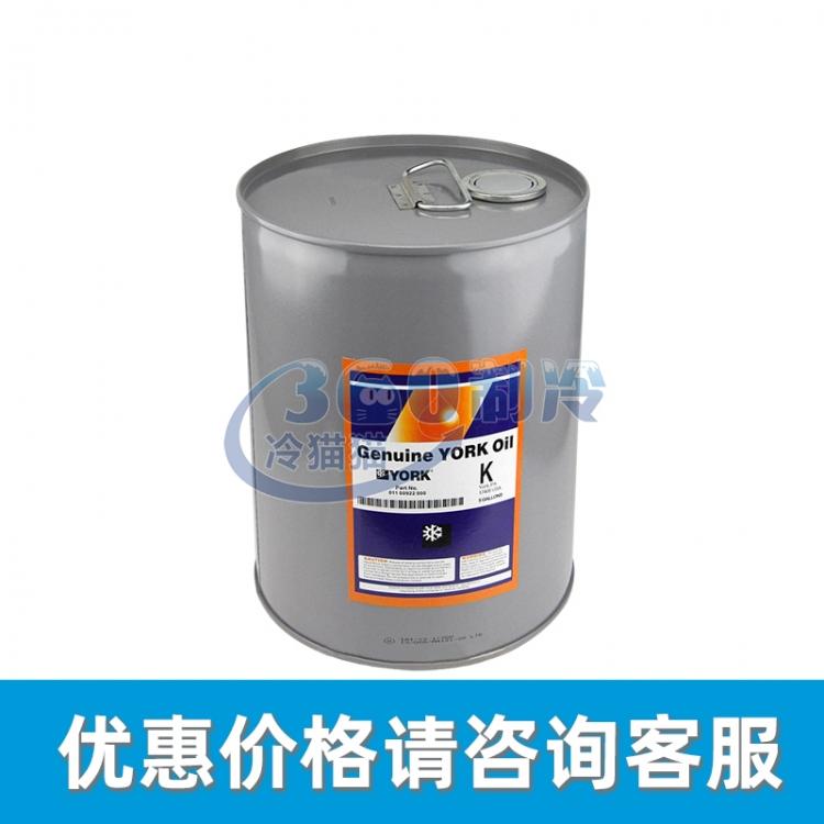 约克YORK K系列约克K油 合成冷冻油 18.9L/桶 011-00533-000
