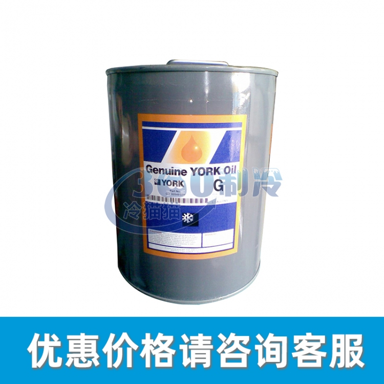 约克YORK G系列G油 合成冷冻油 18.9L/桶
