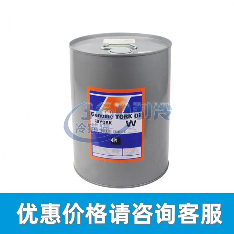 约克YORK W系列W油  合成冷冻油 18.9L/桶 011-00959-000