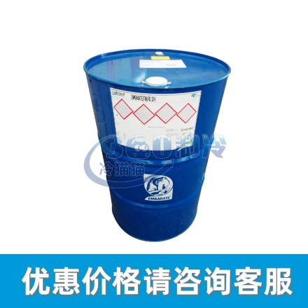 Uniqema有利凯玛Emkarate RL32H冰熊 合成冷冻油 200L/桶