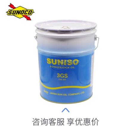 太阳SUNISO冷冻油3GS 20L(日本原装正品)