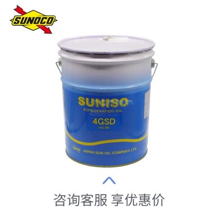 太阳SUNISO冷冻油4GSD 20L(日本原装正品)