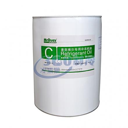 麦克维尔McQuay 新包装 麦克维尔C油矿物冷冻油 18.9L/桶