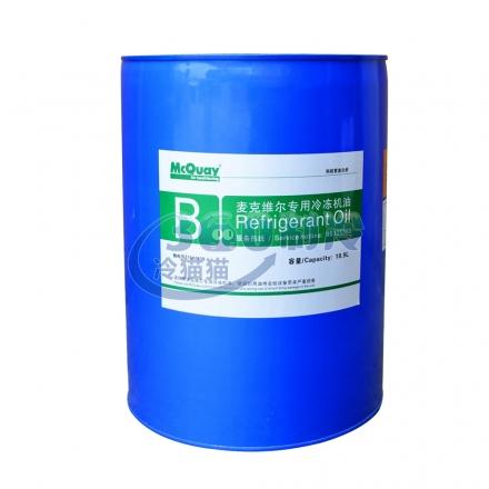 麦克维尔McQuay 新包装 B油 合成冷冻油 18.9L1/桶