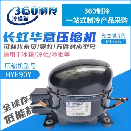 长虹华意压缩机HY90Ya R134A 冰箱冰柜压缩机