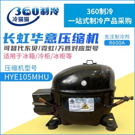 長虹華意壓縮機HYE105MHU R600A