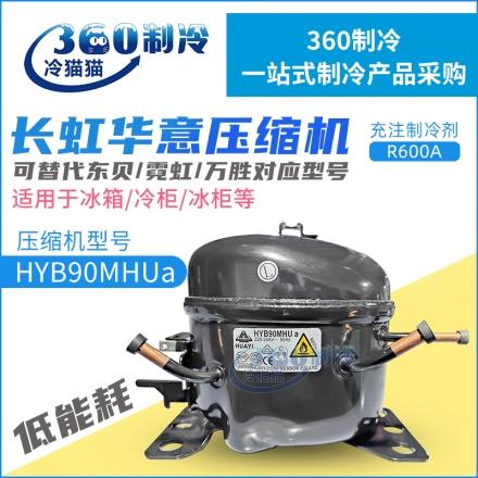 長虹華意壓縮機HYB90MHUa R600A