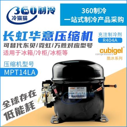 長虹華意酷冰系列壓縮機MPT14LA R404A