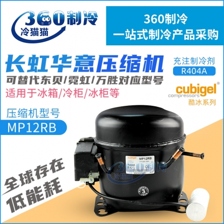 長虹華意酷冰系列壓縮機MP12RB R404A
