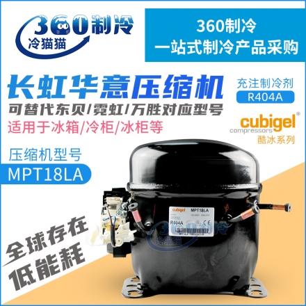 長虹華意酷冰系列壓縮機MPT18LA R404A