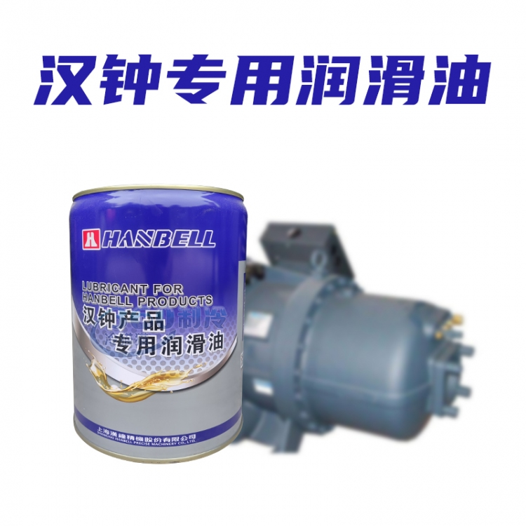 汉钟HANBELL HBR-A01冷冻油 汉钟A01压缩机专用润滑油18.9L/桶