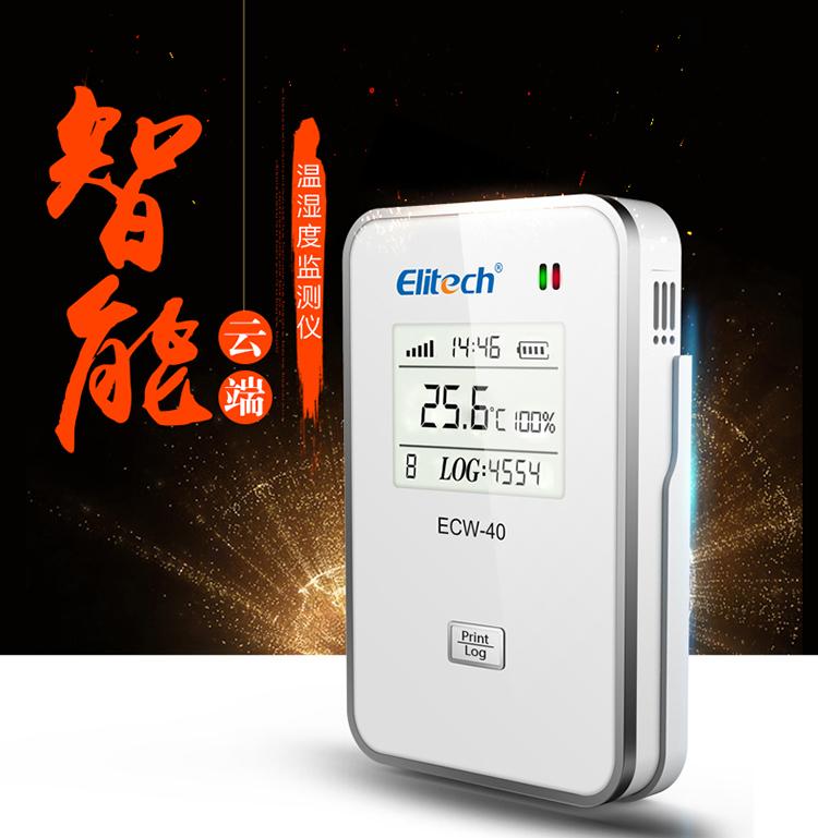 精创ecw-40冷链蓝牙打印记录无线温湿度远程监测冷库短信报警gsp认证